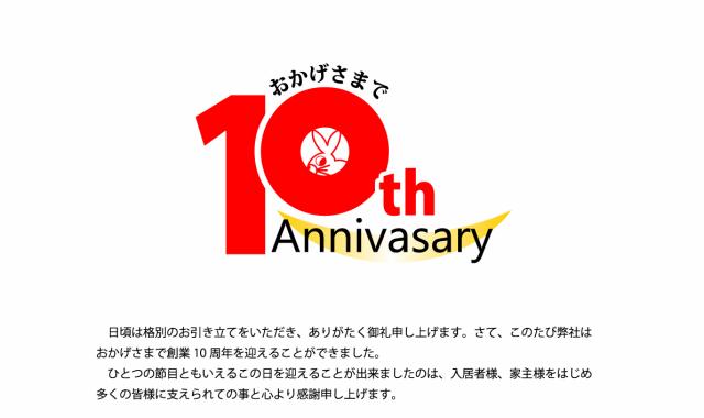 創業10周年