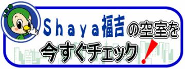 Shaya福吉の空室を今すぐチェック!