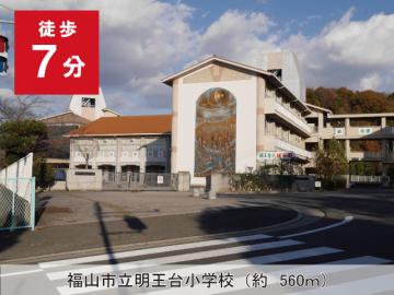 福山市立明王台小学校