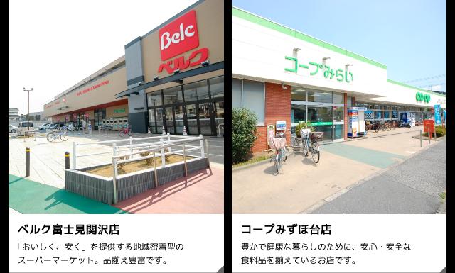 ベルク富士見関沢店/コープみずほ台店