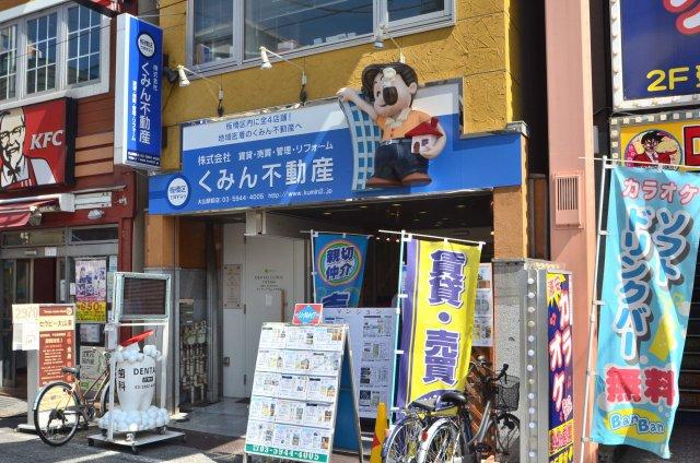 くみん不動産 大山店