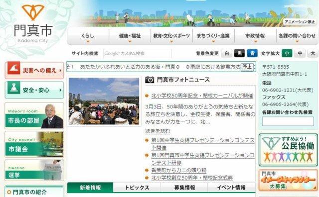 門真市役所のホームページです。