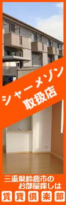 三重県鈴鹿市のシャーメゾン賃貸物件取り扱ってます
