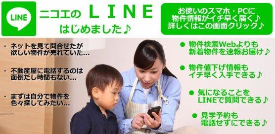 ◆◇◆◇ 物件情報がネットより早いはやい♪ ニコエのLINE ◇◆◇◆
