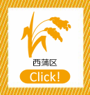 新潟市西蒲区賃貸アパート情報