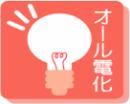 人気のオール電化!!