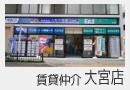 大和不動産 大宮店(賃貸)