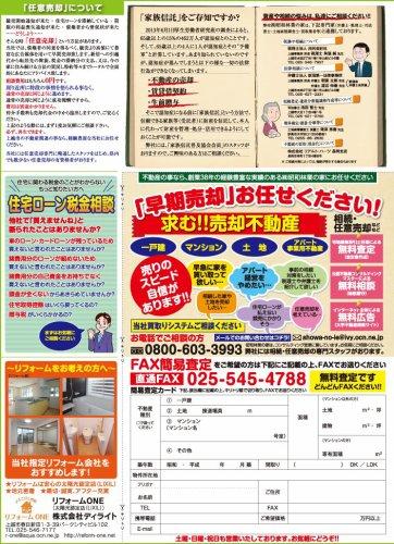 3月広告 昭和林業の家 お勧め