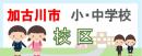加古川市立 小中学校 校区 【地域別】