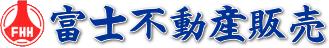 広島市の新築一戸建ては富士不動産販売にお任せ