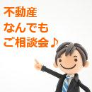 不動産なんでもご相談会♪明石市、播磨町、加古川市、高砂市の不動産ご売却、ご購入、リフォームなどどんなことでも♪