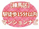 練馬区駅徒歩15分以内マンションナビ!