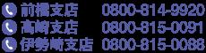 前橋支店:027-255-0088/高崎支店:027-322-0007/伊勢崎支店:0270-40-5151