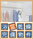 浴室乾燥機完備の物件