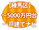 ベストセレクト練馬店5000万円台までの新築一戸建て