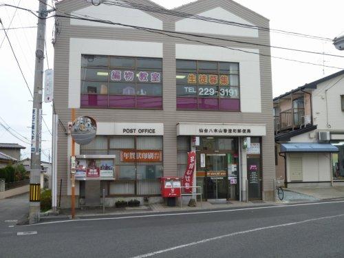 仙台八木山香澄町郵便局