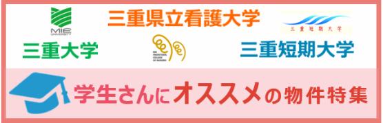 三重県の学生さんにオススメの物件です!