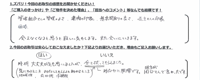 MS購入_O.Y様