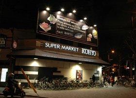 KOYHO堀江店