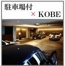 駐車場付×KOBE