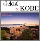 神戸市垂水区×KOBE