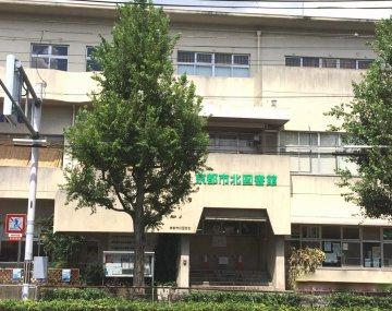 京都北図書館