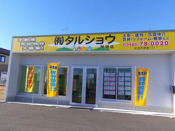 タルショウ 加須店
