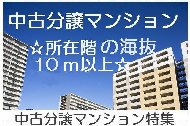 海抜10m以上にある新築・中古分譲マンション