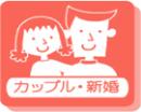 【カップル・新婚】1LDK、2DK、2LDK物件特集