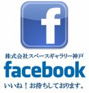 フェイスブックはこちら