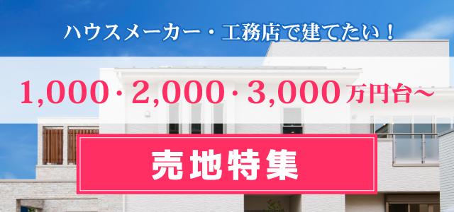 1000万円台・2000万円台売地特集