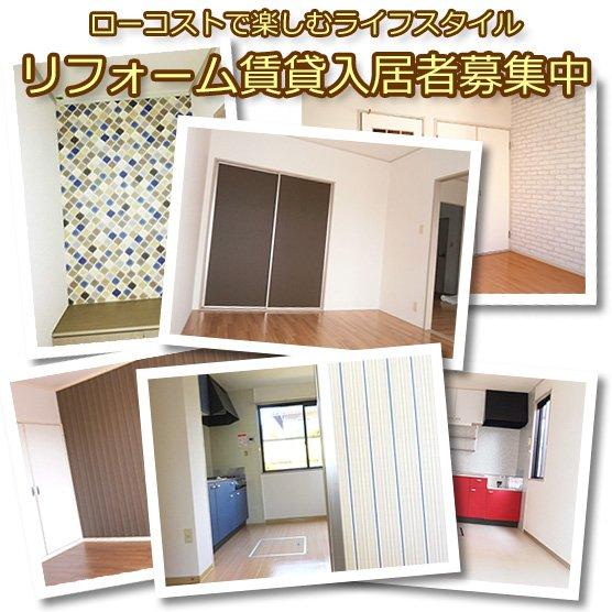 岡山県総社市で暮らそう。【住まいるステーション】ローコストで楽しむライフスタイル リフォーム賃貸特集