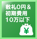 敷礼0円&初期費用10万以下物件はこちら