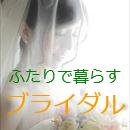 【ブライダル】物件特集