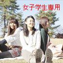京都 山科区 賃貸 女子学生専用