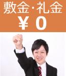 上新庄 賃貸 敷金礼金0