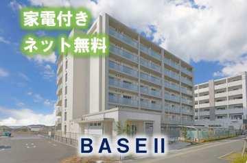BASEⅡ(ベイスツー)