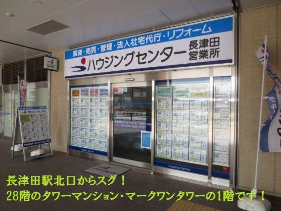 ハウジングセンター長津田営業所