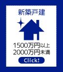 1500万円~2000万円未満の新築戸建