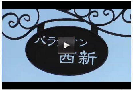 パラシオン西新 動画