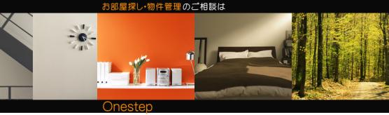 札幌市の不動産・賃貸・売買・管理・企画のご相談は Onestep~ワンステップ~