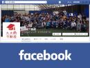 九大前不動産 公式Facebook
