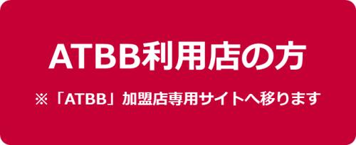 アットホーム会員様(利用者の方) ※「ATBBログイン画面」へ移ります。