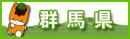 群馬県の公式ホームページ