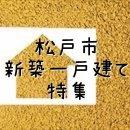 松戸市の新築一戸建て特集
