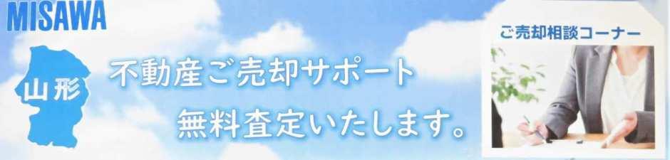 http://misawafudousan-yamagata.com/entry/85971/