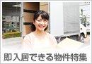 上越市の不動産・賃貸・売買の物件探しは(株)昭和林業の家へ♪