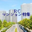長野市マンション賃貸物件特集