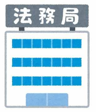掛川市の法務局
