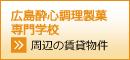 広島心酔製菓調理専門学校周辺の賃貸物件